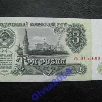 3 рубля 1961 СССР UNC Серия ть