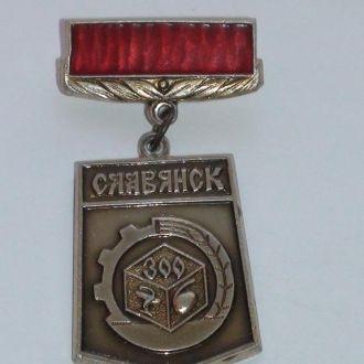 Значок Славянск