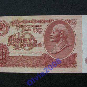 10 рублей 1961 СССР Серия ач
