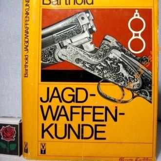 Barthold Jagdwaffenkunde Jagd-waffen-kunde Искусство изготовления охотничьего оружия Бартхольд