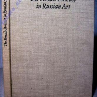 Женский портрет в русском искусстве 12-20 вв 1973