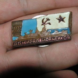 Адмирал Исаченков. Флот. ВМФ. Корабль.