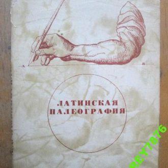 Латинская палеография.