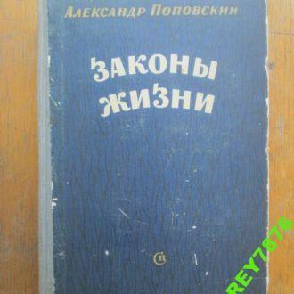 Поповский. Законы жизни. Павлов. 4пр. 1955