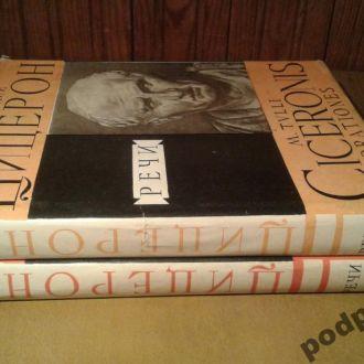 Цицерон  Речи. В 2 томах. литературные памятники