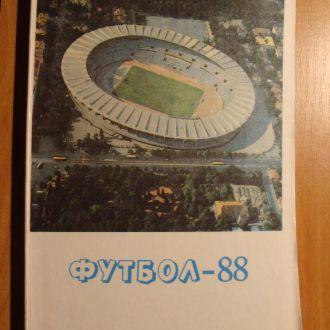 справочник футбол-88