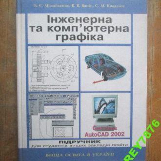 Інженерна та компютерна графіка. графика.