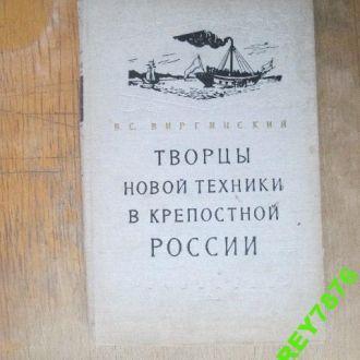 Виргинский. Творцы новой техники в крепостн.России