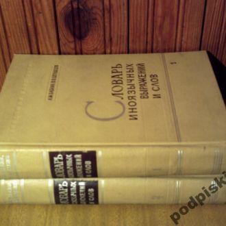 Словарь иноязычных выражений и слов.В 2-х томах.