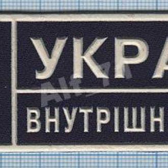 Шеврон Нашивка Полоска на грудь  ВВ МВД Украины Внутренние войска МВС