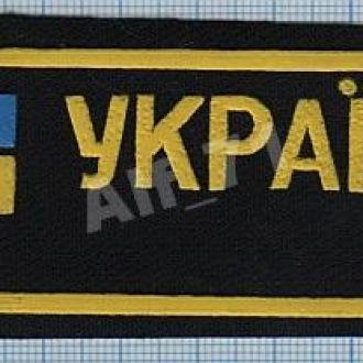 Нашивка ВС Украины. Вооруженные Силы. Флаг. Трезуб Украина. ЗСУ.