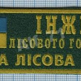 Нашивка Полоска Инженер лесхоза. Государственная охрана леса. Украина