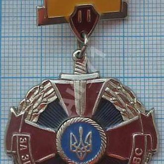 ВВ МВД Украины Внутренние войска За отличную службу. 2 степень. МВС
