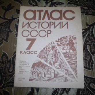 АТЛАС ИСТОРИИ СССР (7 класс)