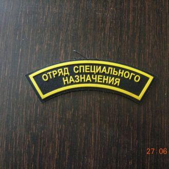 шеврон отряд специального назначения.