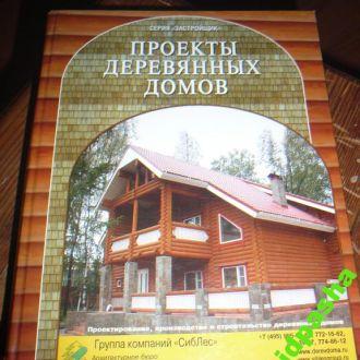 Проекты деревянных домов (каталог)