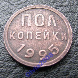 СССР Пол копейки 1925 Красивая патина Состояние!