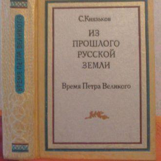 С.Князьков-Из прошлого русской земли