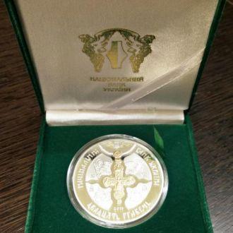 Срібна монета '1025-річчя хрещення Київської Русі'