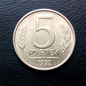 5 рублей 1992 М