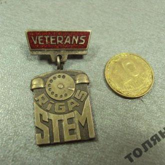ветеран рига STEM cвязи