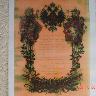 Удостоверение о награждении Георгиевским крестом