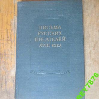 Письма русских писателей.