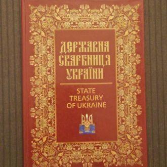 Фотоальбом Державна скарбниця України 2012р