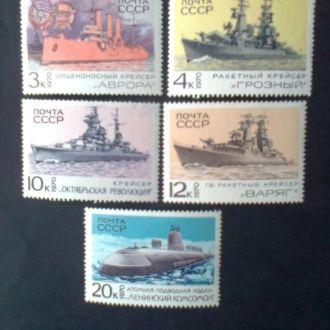 СССР 1970г Боевые корабли ВМФ СССР