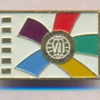 Знак Кино 7-й Кинофестиваль Москва 71. (1)