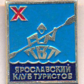 Знак Туризм Ярославский клуб туристов.