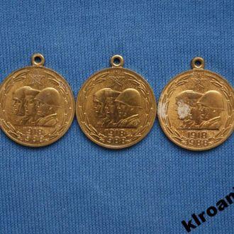 Медаль 70 лет вооруженных сил СССР  3 шт