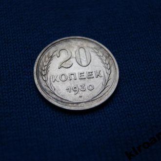 CCСР 20 копеек 1930 г СЕРЕБРО БРАК !!