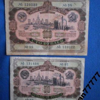 СССР Гос. заем  Облигация 50 , 100 руб 1952г