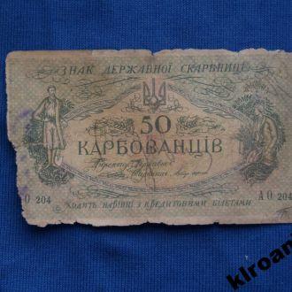 Украина 50 карбованцІв карбованцев УНР 1918 АО 204