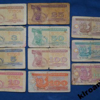 Украина набор 1 - 1000 купонов 1991 - 1992 г