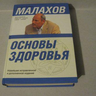 """Малахов """"Основы здоровья"""""""