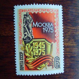 CCCР.1975г. Соцфилекс-75. Полная серия. MNH