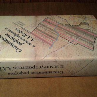 Столыпинская реформа и землеустроитель А.А.Кофод
