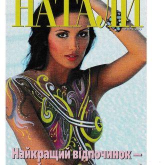 Календарик 2006 Пресса, Натали