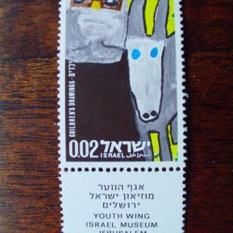 Израиль.1973г. Живопись. Марка с купоном. MNH