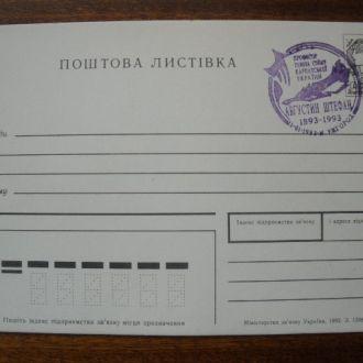КОМ Украины 1992г. Поштова листівка. Ш.Августин.СГ