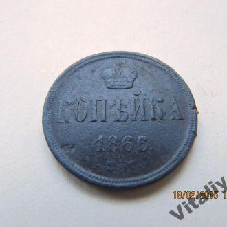 1 Копейка 1866
