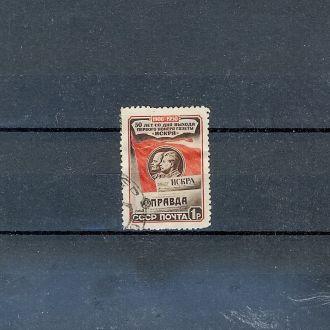 1950 СССР СК 1501 гаш