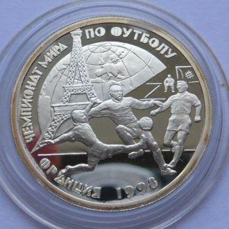 Россия 1 рубль 1997 г Чемпионат мира-98 ПРУФ