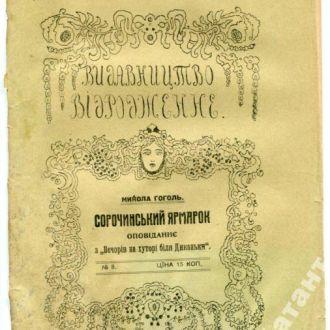 Сорочинський ярмарок. Гоголь 1937 р.