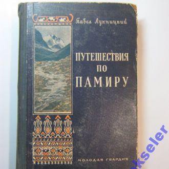 Путешествия по Памиру.Павел Лукницкий. 1955 г.