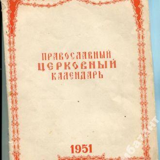 Православный церковный календарь. 1951 г.