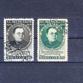 1950 СССР СК 1433-1434 гаш