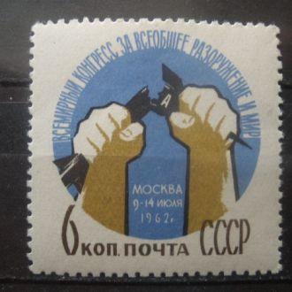 СССР.1962г. Разоружение. Полная серия. MNH